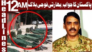 5 Indian soldiers killed in Pakistan Army retaliation - Headlines 12 AM - 16 Feb 2018 | Express News
