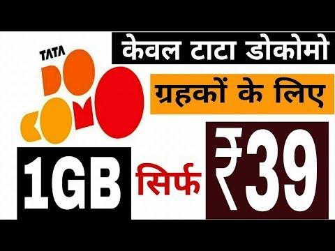 TATA DOCOMO ₹39 New plan with 1GB Data and Tata Docomo ₹69 Plan with 2GB Data