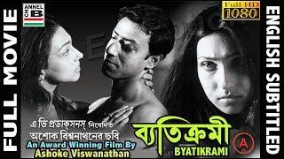 Byatikrami   ব্যতিক্রমী   Bengali Full Movie   Rituparna   Full HD   Award Winner   Subtitled