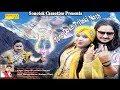 Tane Dekh Triloki Nath Deepaditya Mohit Sharma Haryanvi New Bhole Baba Bhajan mp3