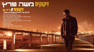 משה פרץ - זיקוקים - Moshe Perez - Zikukim