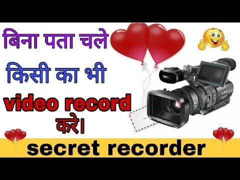 बिना पता चले किसी का भी Video record करे। [HINDI]