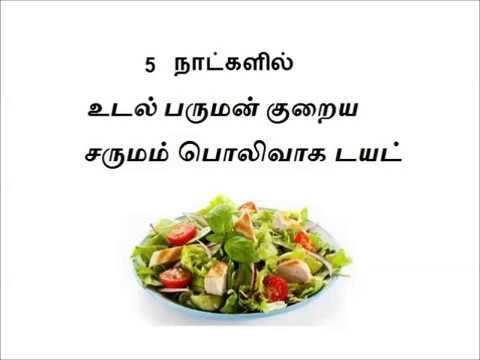 உடல் எடை குறைய டயட் weight loss diet chart tamil