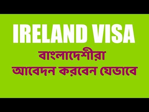 How to apply Ireland Tourist/Business Visa | For Bangladeshi Citizen | Bangla Tutorial