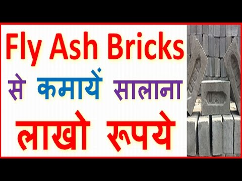 Start Fly Ash Bricks Business And Earn More Than 12 Lakh Rupees Yearly | Business Ideas In Hindi