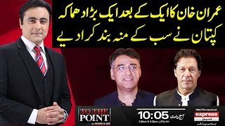 To The Point With Mansoor Ali Khan | 11 January 2019 | Express News