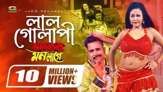 Lal Golapi , Bangla Movie Songs 2018 , By Shorif Uddin , HD1080p , Bhalobashte Mon Lage