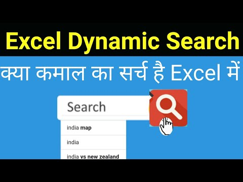 How to creat SEARCH BOX in excel sheet