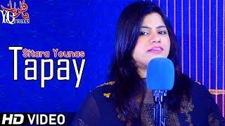 Sitara Younas Pashto New Tapay 2019 Kali Rata Zaka Wran Khkaregi Pashto New HD Song 2019
