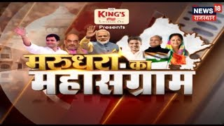 Download आज की बड़ी ख़बरें   Rajasthan Latest News Update   November 18, 2018 Video