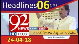 92 News Headlines 06:00 PM | 24 April 2018 | 92NewsHD