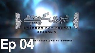 Chehron key Peachy Season 3 - Epiosde 4 | ATV