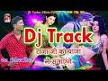 Download Original Dj Track - || Apna Raja Ji Ko Paja Me Sutayenge || Dj Track 2019 - pajami suit aayenge MP3,3GP,MP4
