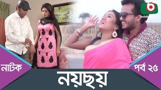 Bangla Comedy Natok | Noy Choy | Ep - 25 | Shohiduzzaman Selim, Faruk, AKM Hasan, Badhon