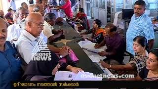 KSRTC pensioners association against to Corporation bank takes up KSRTC Pension distribution
