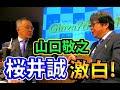 桜井誠 vs 山口敬之【文化人放送局・全編】  MP3