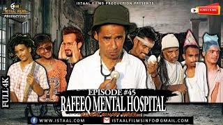 Rafeeq Mental Hospital | Balochi Comedy Video | Episode 45 | 2020 #istaalfilms #basitaskani