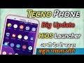 Tecno Phone Big Update HiOS Launcher अभी देखो वरना बहुत पछताओगे  By Mk Factz