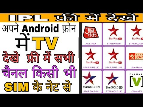 How To play Tv  free all paid channels any sim card Internet With 100% Working Proof And Live Demo