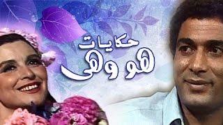 سعاد حسني وأحمد زكي في تتر مقدمة مسلسل هو وهي