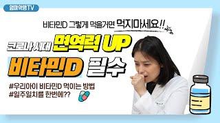 [엄마약방] 비타민D가 우리 몸에 꼭 필요한 이유/우리아이 비타민D 쉽게 먹이는 방법/ 비타민D추천/비타민D효능/비타민D 먹는 방법