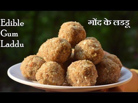 पौष्टिक गोंद के लडडू - Gond ke laddu Recipe - Edible gum ladoo - आटे और गोंद के लड्डू कैसे बनाएं