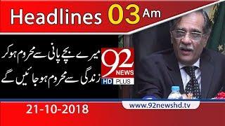News Headlines | 3:00 AM | 21 Oct 2018 | 92NewsHD