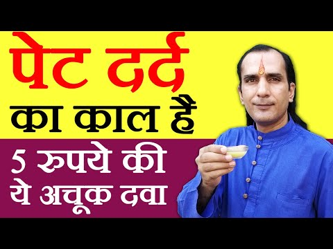 Stomach Pain, Constipation, Gas, Piles Treatment with 1 Home Remedy in Hindi