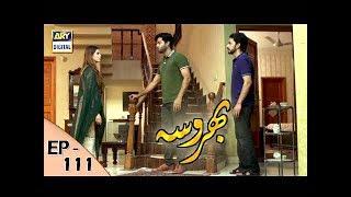 Bharosa Episode 111 - 16th October 2017 - ARY Digital Drama