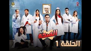 #x202b;مسلسل إزى الصحة| الحلقة |1| بطولة أحمد رزق Ezay El Seha Series#x202c;lrm;