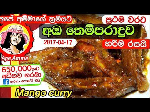 අඹ මාළුව තෙලට මිරිසට | Mango curry recipe by Apé Amma