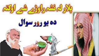plar la nasha raore sha Pashto bayan by shaikh abu hassan ishaq swati Haq Lara