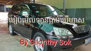 របៀបមើលឡានធ្លាប់ប្រើហ្គាសcheck a gas car used