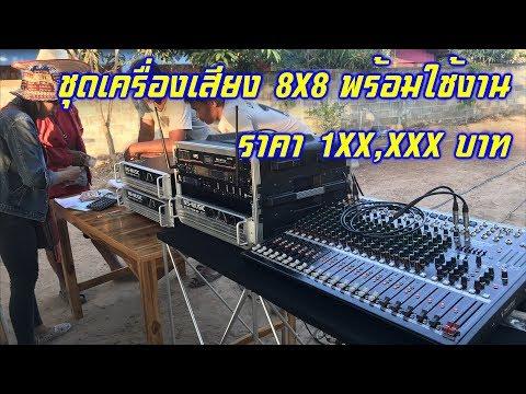 Xxx Mp4 ส่งงานจัคชุดเครื่องเสียง 8x8 งบ 1XX XXX บาท 3gp Sex