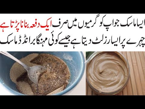 SUMMER BEAUTY TIPS||HOME MADE MUD MASK FOR ALL TYPE SKIN