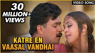 Katre En Vaasal Vandhai Video Song | Rhythm | Arjun, Jyothika | A. R. Rahman