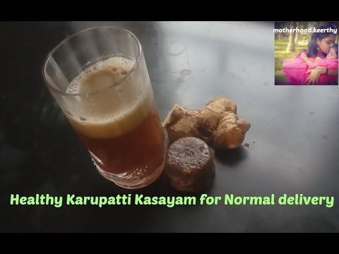 Karupatti Kasayam For Normal Delivery
