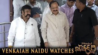 Venkaiah Naidu Watches Gautamiputra Satakarni - Nandamuri Balarishna, Krish - #NBK100