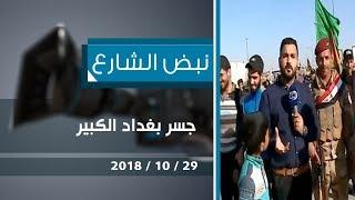 #x202b;نبض الشارع : جسر بغداد الكبير 29-10-2018#x202c;lrm;