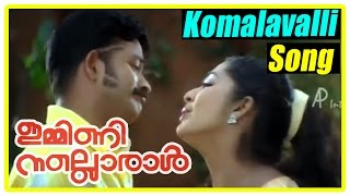 Malayalam Movie   Immini Nalloraal Malayalam Movie   Komalavalli Song   Malayalam Movie Song