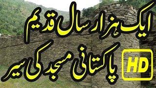 1000 Saal Qadeem Pakistani Masjid Ki Sair Episode 2