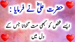 Hazrat Ali K Aqwal About Love