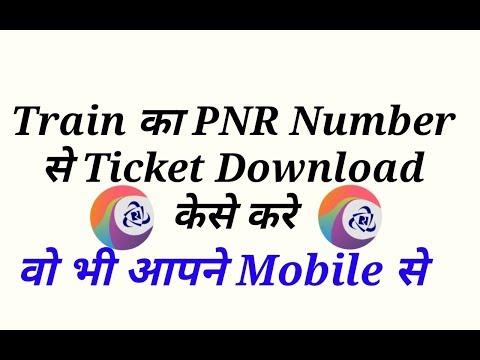 Train ka PNR number se ticket kaise download kare || How to download train ticket