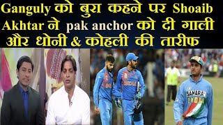 Ganguly को बुरा कहने पर pak anchor को shoaib akhtar ने दी  गाली और धोनी & कोहली की जबरदस्त तारीफ