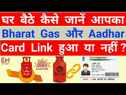 How To Check Bharat Gas BPCL Aadhar Card Linking Status For LPG Subsidy By Explain Me Banking