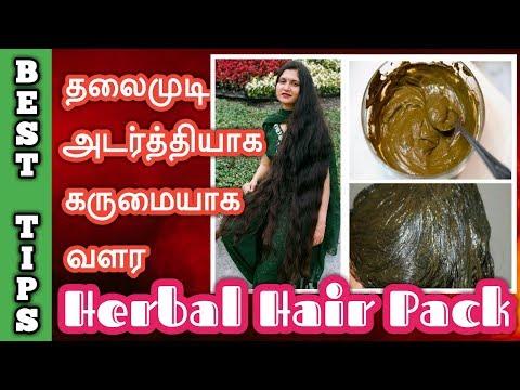 தலைமுடி அடர்த்தியாக கருமையாக வளர  Fast Hair growth tips in tamil | Best home remedy