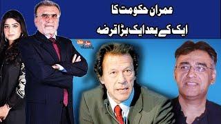 PTI formally seeks financial assistance from IMF | Bol Bol Pakistan | 11 October 2018 | Dawn News