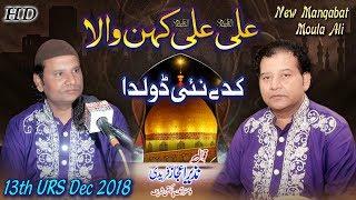 Ali Ali Kehn Wala Kade Nai O Dolda |New Manqabat Maula Ali| NAZIR EJAZ FARIDI QAWWAL