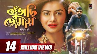 Khuji Tomay | Afran Nisho | Tanjin Tisha | New Eid Natok | Bangla New Drama 2019