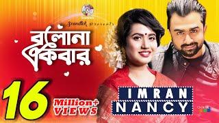 Bolona Ekbar   বলনা একবার তুমি যে কে আমার   Imran & Nancy   Pradip Saha   Lyric Video   Soundtek